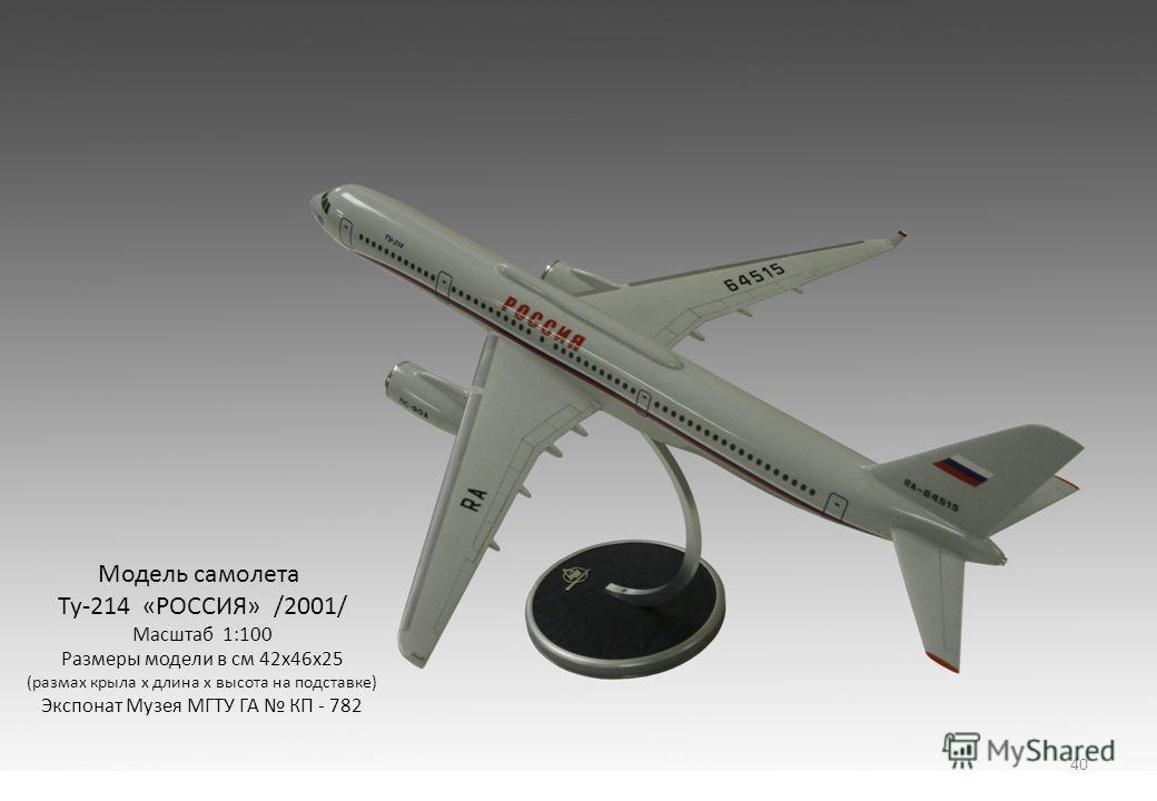 Модель самолета Ту-214 «РОССИЯ» /2001/ Масштаб 1:100 Размеры модели в см 42х46х25 (размах крыла х длина х высота на подставке) Экспонат Музея МГТУ ГА КП - 782 40