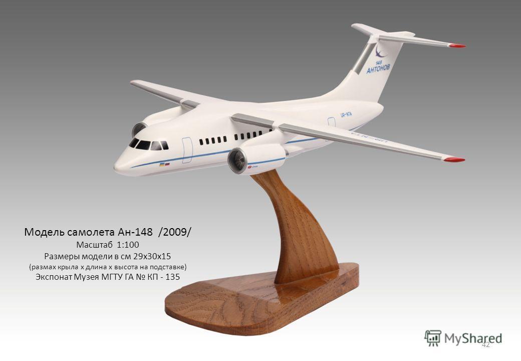 Модель самолета Ан-148 /2009/ Масштаб 1:100 Размеры модели в см 29х30х15 (размах крыла х длина х высота на подставке) Экспонат Музея МГТУ ГА КП - 135 42