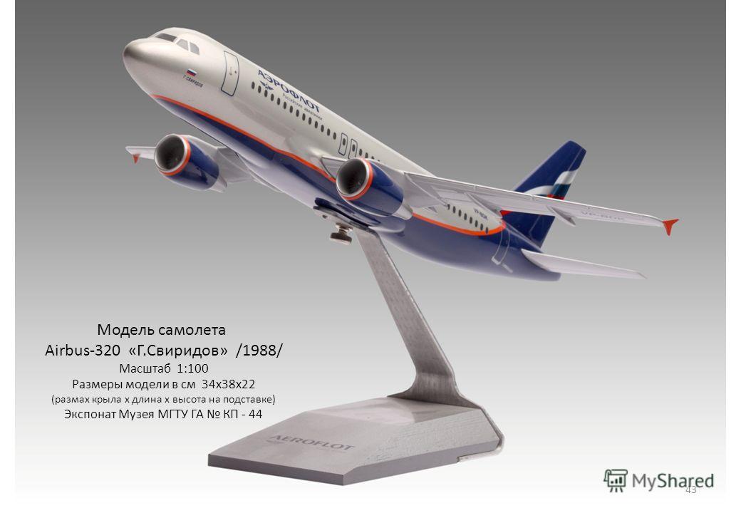 Модель самолета Airbus-320 «Г.Свиридов» /1988/ Масштаб 1:100 Размеры модели в см 34х38х22 (размах крыла х длина х высота на подставке) Экспонат Музея МГТУ ГА КП - 44 43
