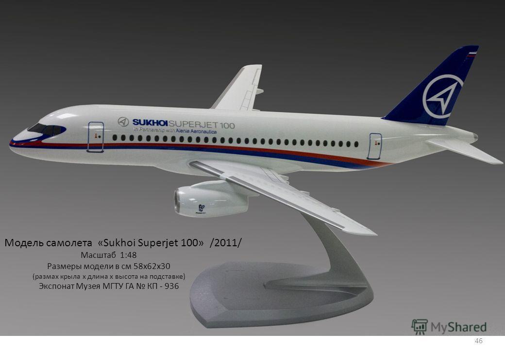 46 Модель самолета «Sukhoi Superjet 100» /2011/ Масштаб 1:48 Размеры модели в см 58х62х30 (размах крыла х длина х высота на подставке) Экспонат Музея МГТУ ГА КП - 936 46