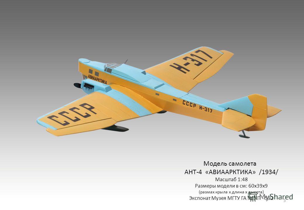 Модель самолета АНТ-4 «АВИААРКТИКА» /1934/ Масштаб 1:48 Размеры модели в см: 60х39х9 (размах крыла х длина х высота) Экспонат Музея МГТУ ГА КП - 592 5