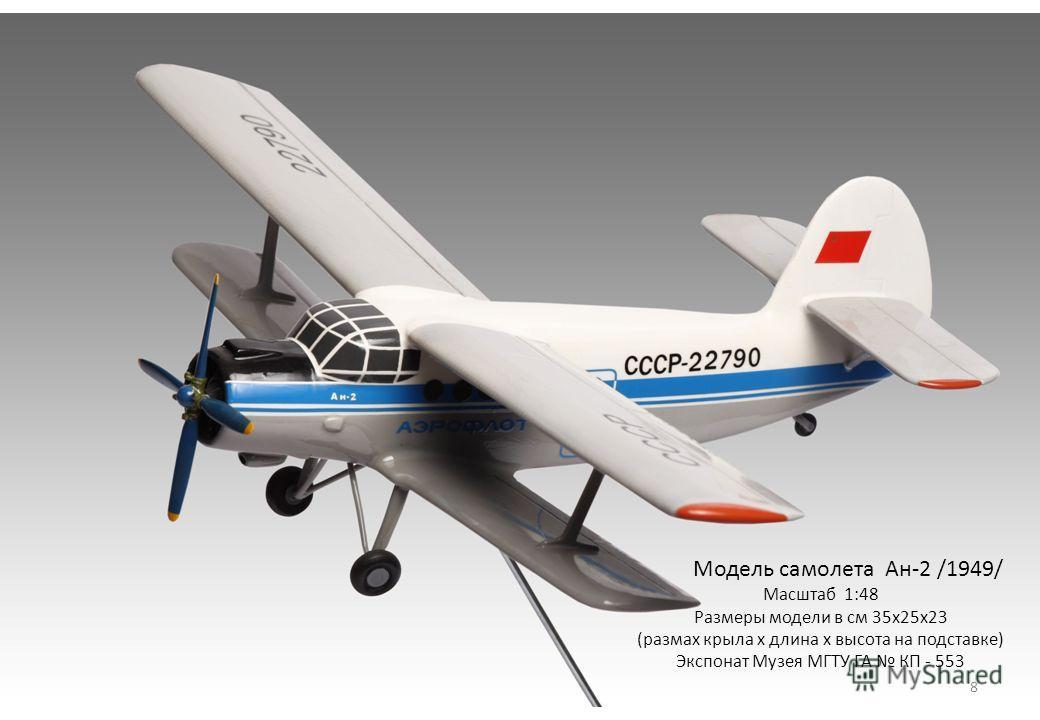 Модель самолета Ан-2 /1949/ Масштаб 1:48 Размеры модели в см 35х25х23 (размах крыла х длина х высота на подставке) Экспонат Музея МГТУ ГА КП - 553 8