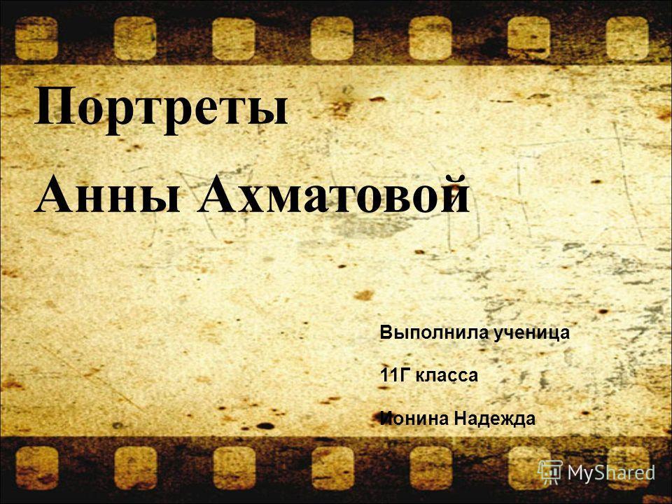 Портреты Анны Ахматовой Выполнила ученица 11Г класса Ионина Надежда