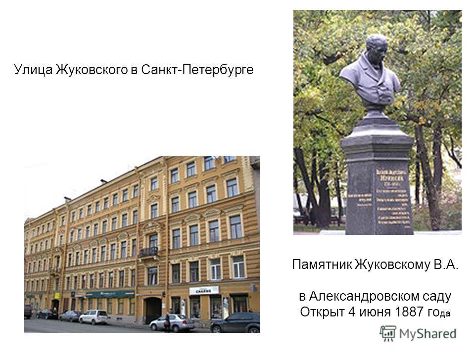 Улица Жуковского в Санкт-Петербурге Памятник Жуковскому В.А. в Александровском саду Открыт 4 июня 1887 гo дa