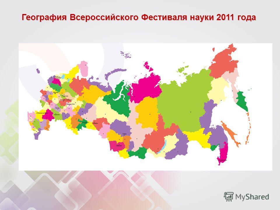 География Всероссийского Фестиваля науки 2011 года