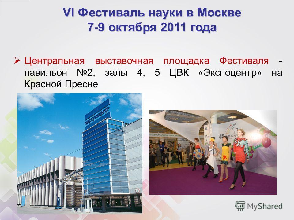Центральная выставочная площадка Фестиваля - павильон 2, залы 4, 5 ЦВК «Экспоцентр» на Красной Пресне VI Фестиваль науки в Москве 7-9 октября 2011 года