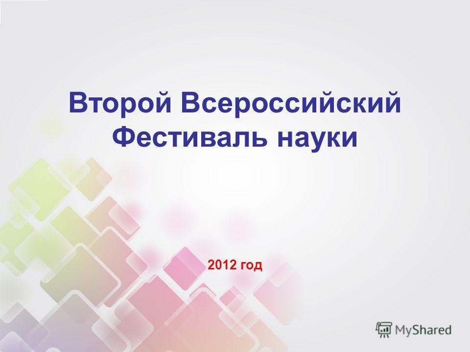 Второй Всероссийский Фестиваль науки 2012 год