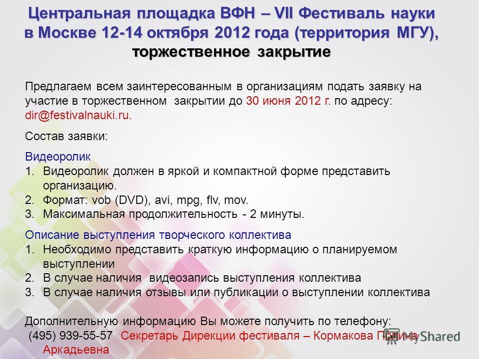 Предлагаем всем заинтересованным в организациям подать заявку на участие в торжественном закрытии до 30 июня 2012 г. по адресу: dir@festivalnauki.ru. Состав заявки: Видеоролик 1.Видеоролик должен в яркой и компактной форме представить организацию. 2.