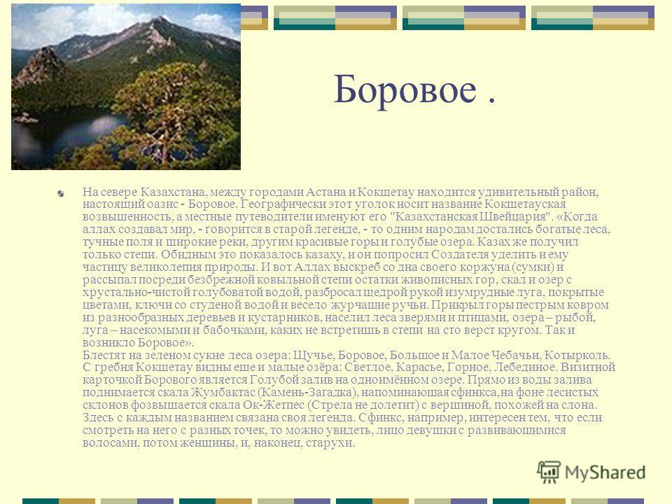 Скачать презентацию на тему достопримечательности казахстан