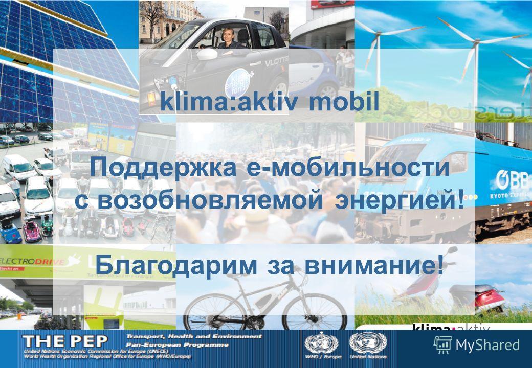 klima:aktiv mobil Поддержка е-мобильности с возобновляемой энергией! Благодарим за внимание!