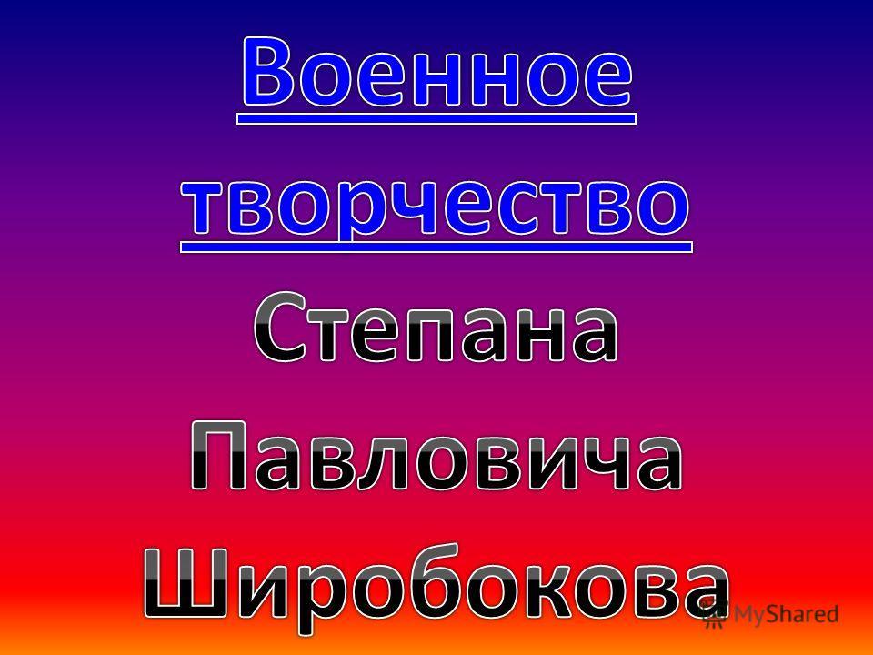Степан Павлович Широбоков о весне, женщинах, любви…