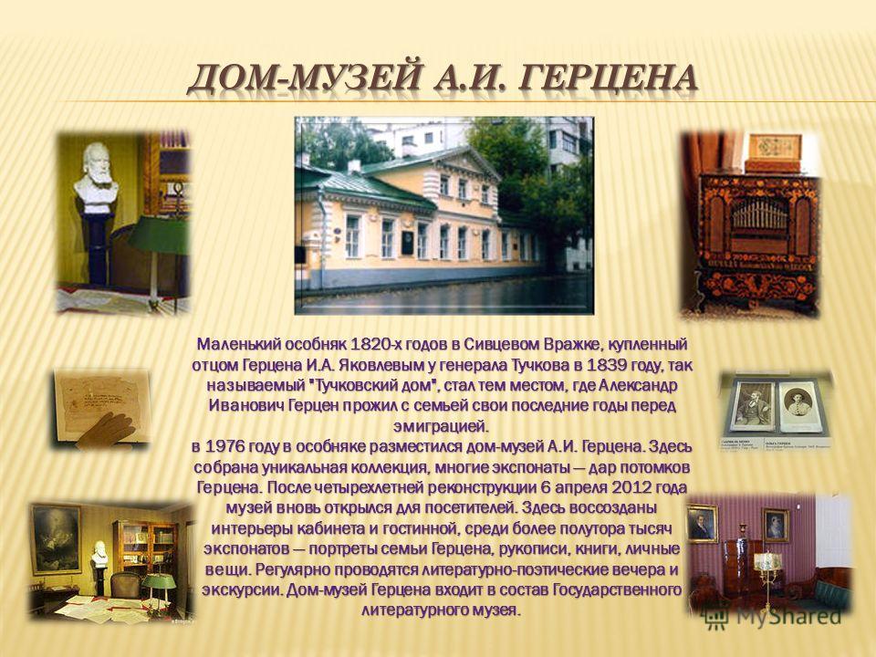 Маленький особняк 1820-х годов в Сивцевом Вражке, купленный отцом Герцена И.А. Яковлевым у генерала Тучкова в 1839 году, так называемый
