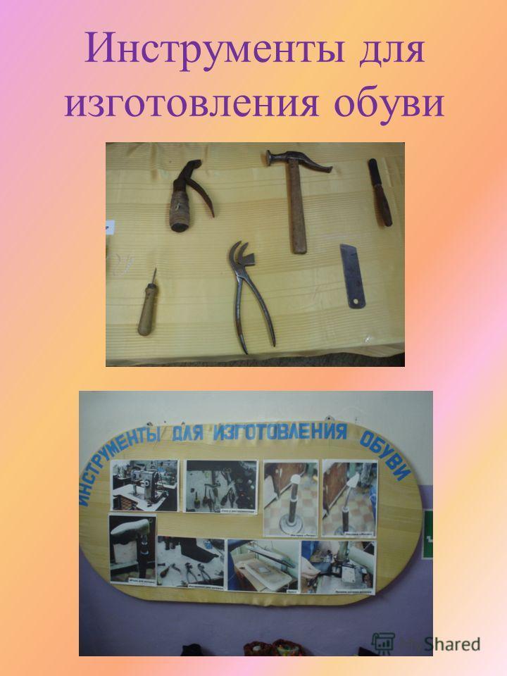 Инструменты для изготовления обуви