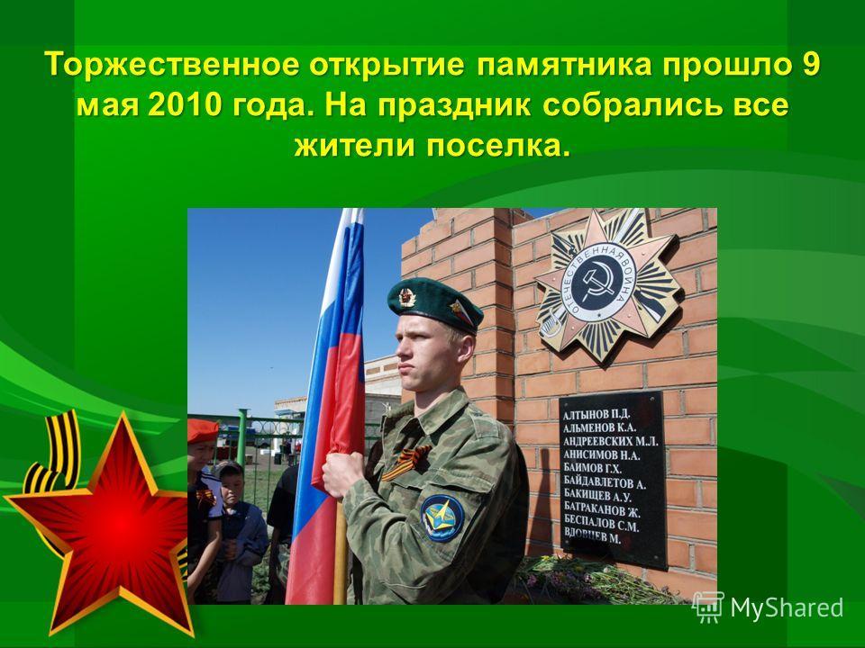 Торжественное открытие памятника прошло 9 мая 2010 года. На праздник собрались все жители поселка.