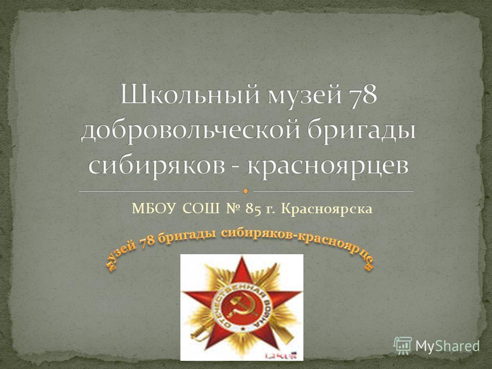 МБОУ СОШ 85 г. Красноярска