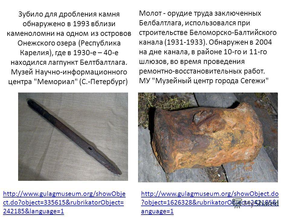 Зубило для дробления камня обнаружено в 1993 вблизи каменоломни на одном из островов Онежского озера (Республика Карелия), где в 1930-е – 40-е находился лагпункт Белтбалтлага. Музей Научно-информационного центра