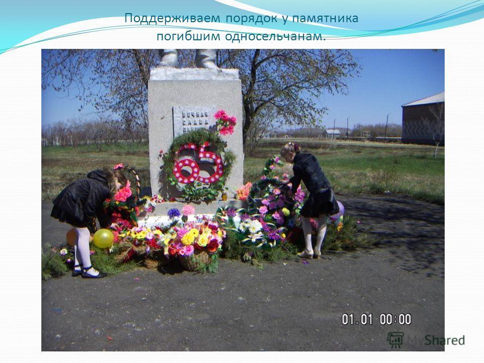 Поддерживаем порядок у памятника погибшим односельчанам.