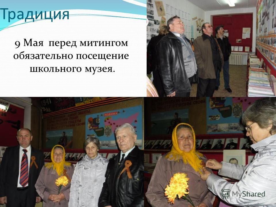 Традиция 9 Мая перед митингом обязательно посещение школьного музея.