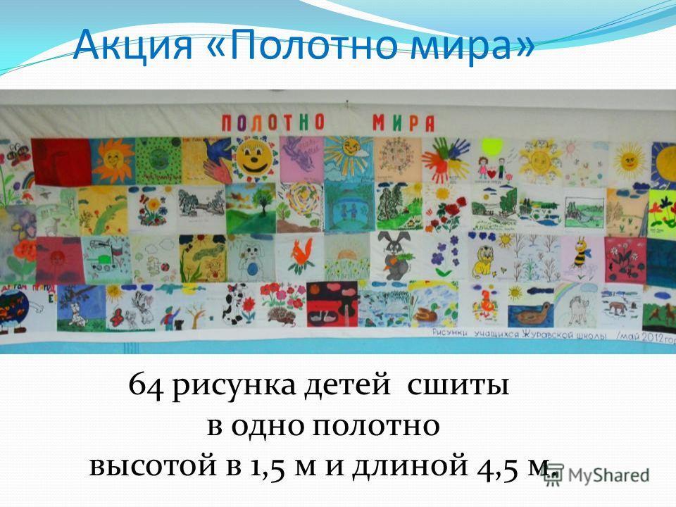 Акция «Полотно мира» 64 рисунка детей сшиты в одно полотно высотой в 1,5 м и длиной 4,5 м.