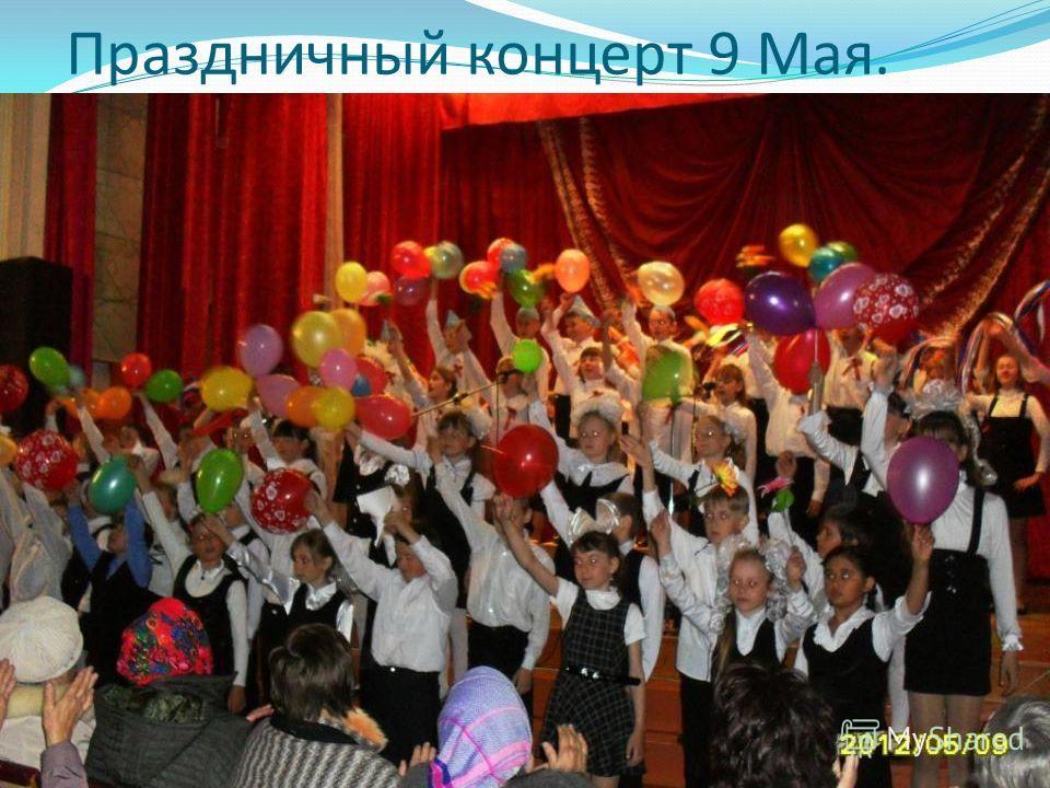 Праздничный концерт 9 Мая.