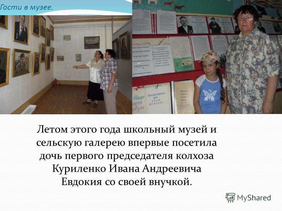Гости в музее. Летом этого года школьный музей и сельскую галерею впервые посетила дочь первого председателя колхоза Куриленко Ивана Андреевича Евдокия со своей внучкой.