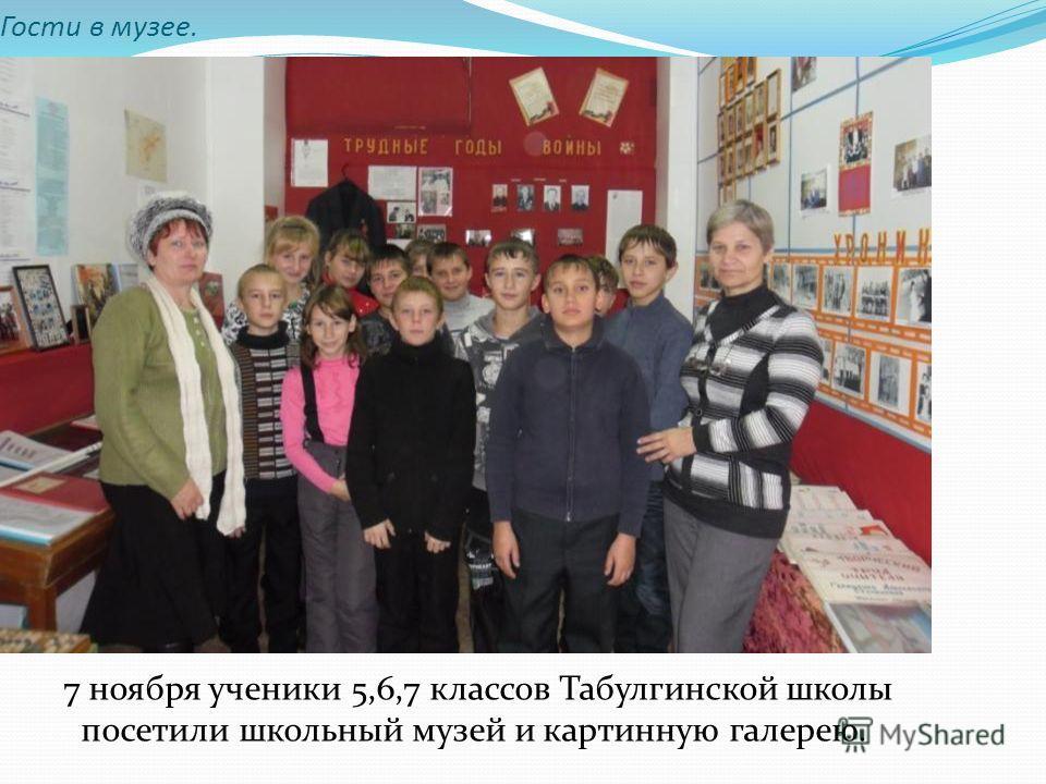 Гости в музее. 7 ноября ученики 5,6,7 классов Табулгинской школы посетили школьный музей и картинную галерею.