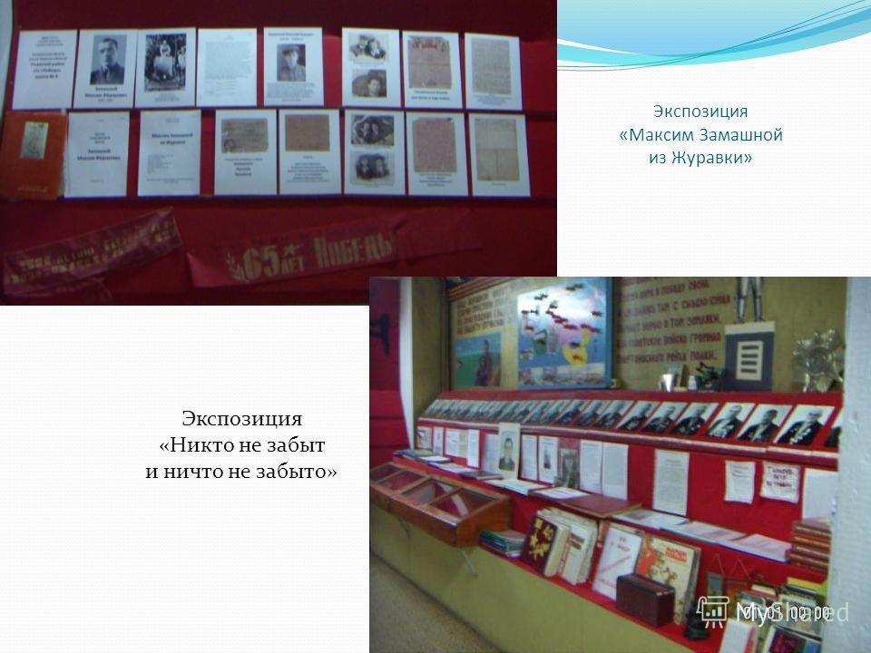 Экспозиция «Максим Замашной из Журавки» Экспозиция «Никто не забыт и ничто не забыто»