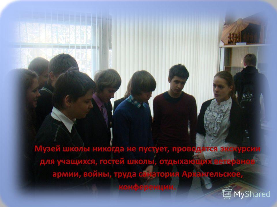 Музей школы никогда не пустует, проводятся экскурсии для учащихся, гостей школы, отдыхающих ветеранов армии, войны, труда санатория Архангельское, конференции.