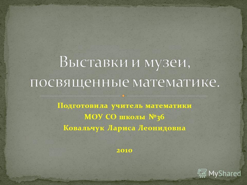 Подготовила учитель математики МОУ СО школы 36 Ковальчук Лариса Леонидовна 2010