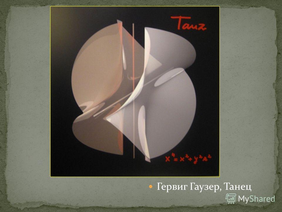 Гервиг Гаузер, Танец