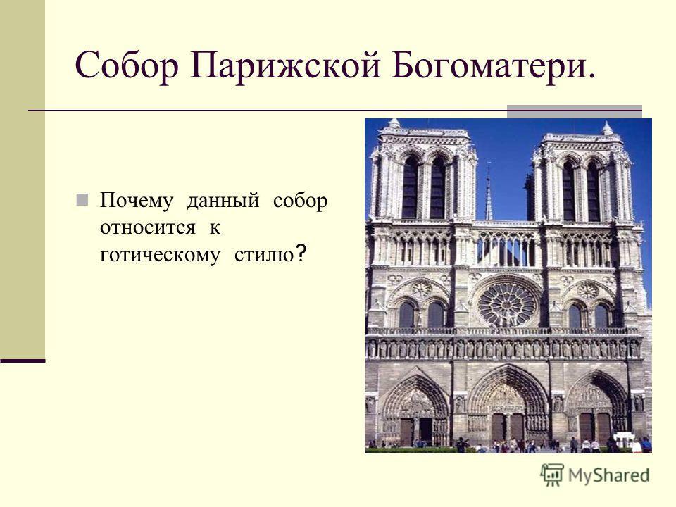 Собор Парижской Богоматери. Почему данный собор относится к готическому стилю ?
