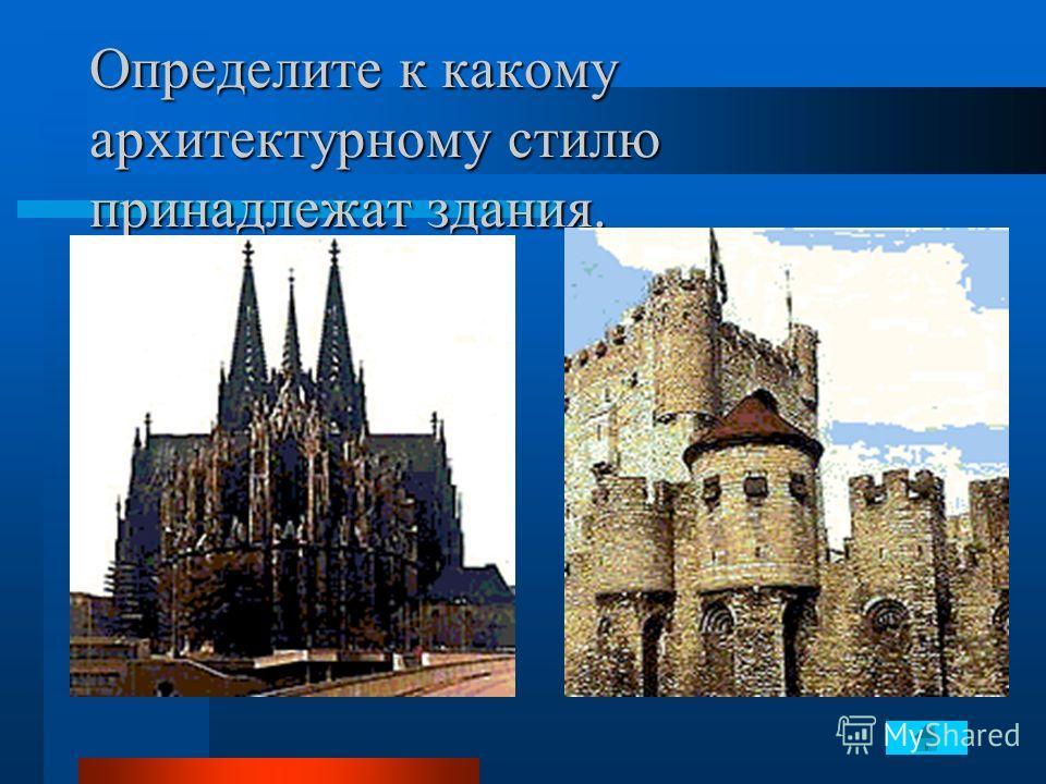 Определите к какому архитектурному стилю принадлежат здания.