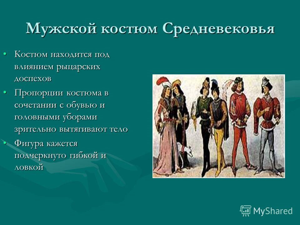 Мужской костюм Средневековья Костюм находится под влиянием рыцарских доспеховКостюм находится под влиянием рыцарских доспехов Пропорции костюма в сочетании с обувью и головными уборами зрительно вытягивают телоПропорции костюма в сочетании с обувью и
