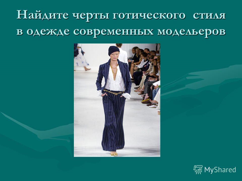 Найдите черты готического стиля в одежде современных модельеров