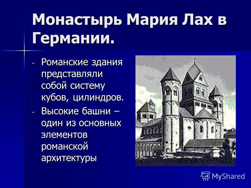 Монастырь Мария Лах в Германии. - Романские здания представляли собой систему кубов, цилиндров. - Высокие башни – один из основных элементов романской архитектуры