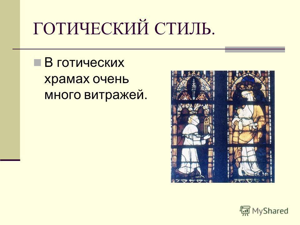 ГОТИЧЕСКИЙ СТИЛЬ. В готических храмах очень много витражей.