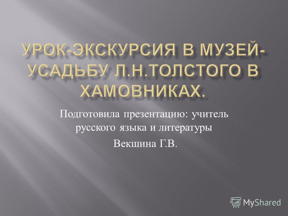Подготовила презентацию : учитель русского языка и литературы Векшина Г. В.