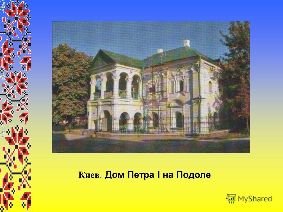 Киев. Дом Петра I на Подоле