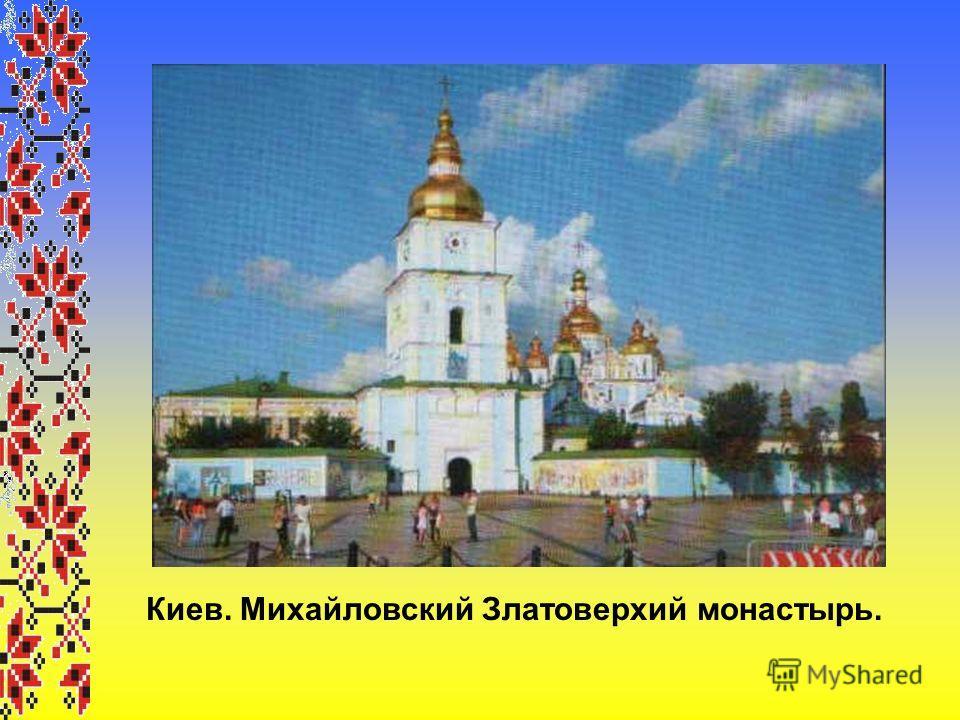 Киев. Михайловский Златоверхий монастырь.