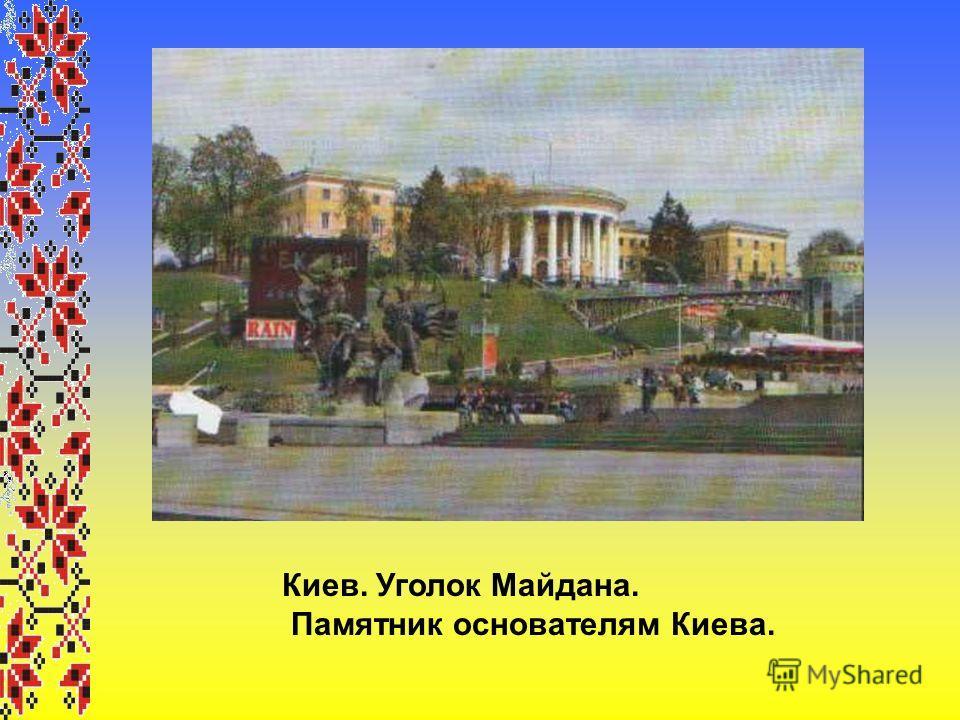 Киев. Уголок Майдана. Памятник основателям Киева.