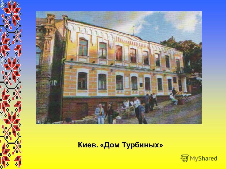 Киев. «Дом Турбиных»