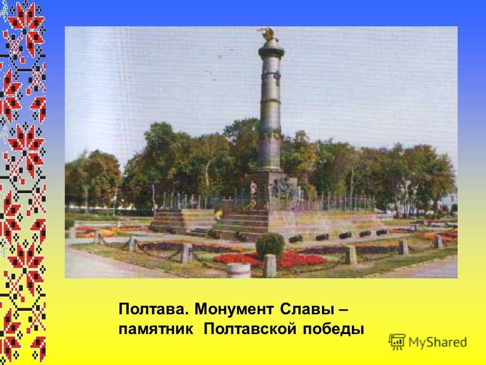 Полтава. Монумент Славы – памятник Полтавской победы