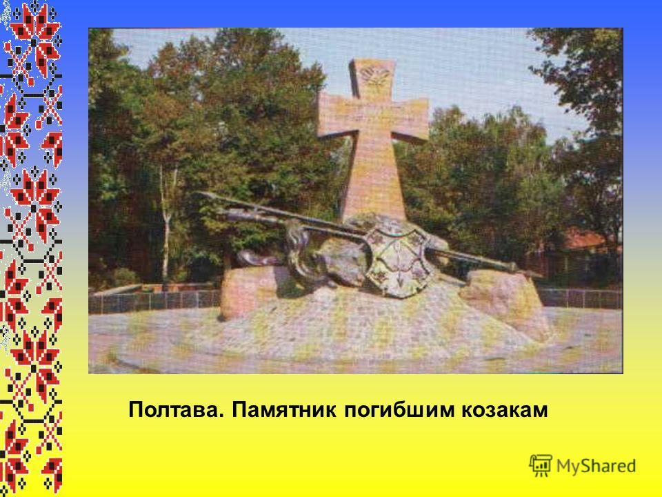 Полтава. Памятник погибшим козакам