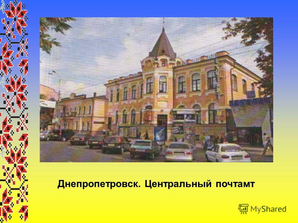 Днепропетровск. Центральный почтамт