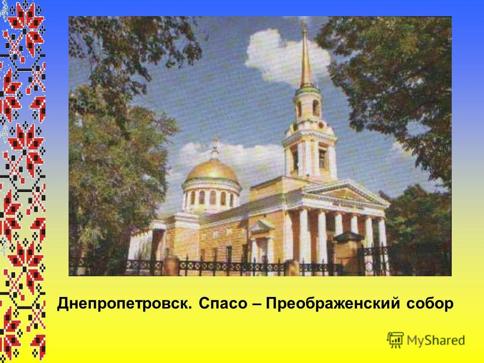 Днепропетровск. Спасо – Преображенский собор