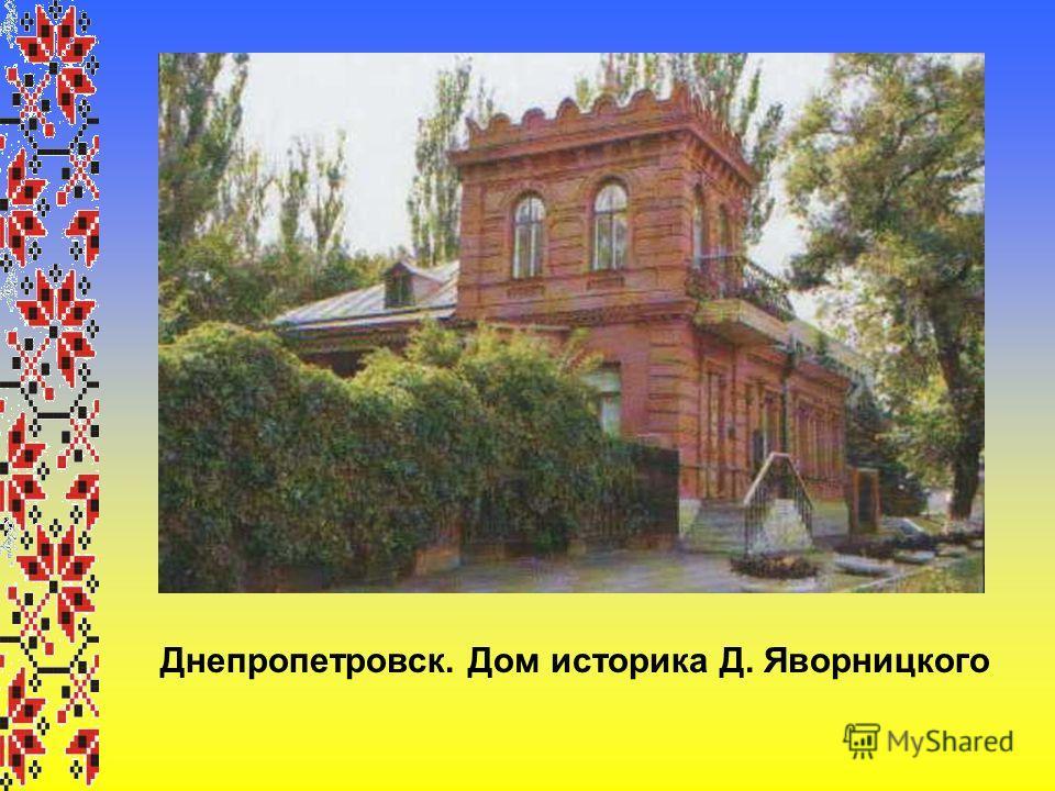 Днепропетровск. Дом историка Д. Яворницкого