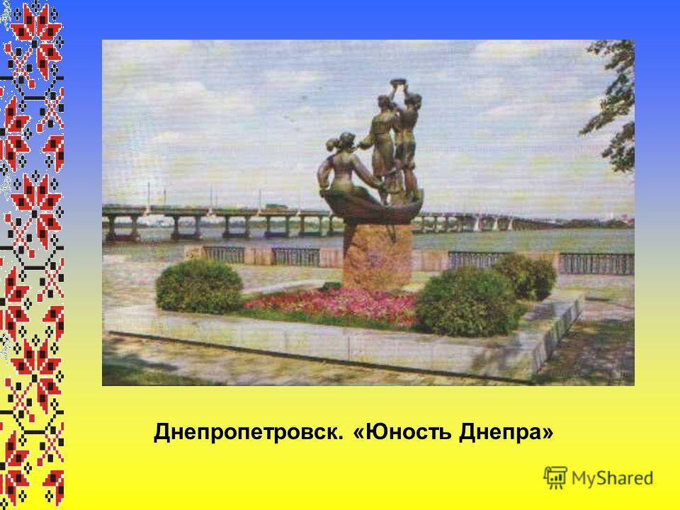 Днепропетровск. «Юность Днепра»