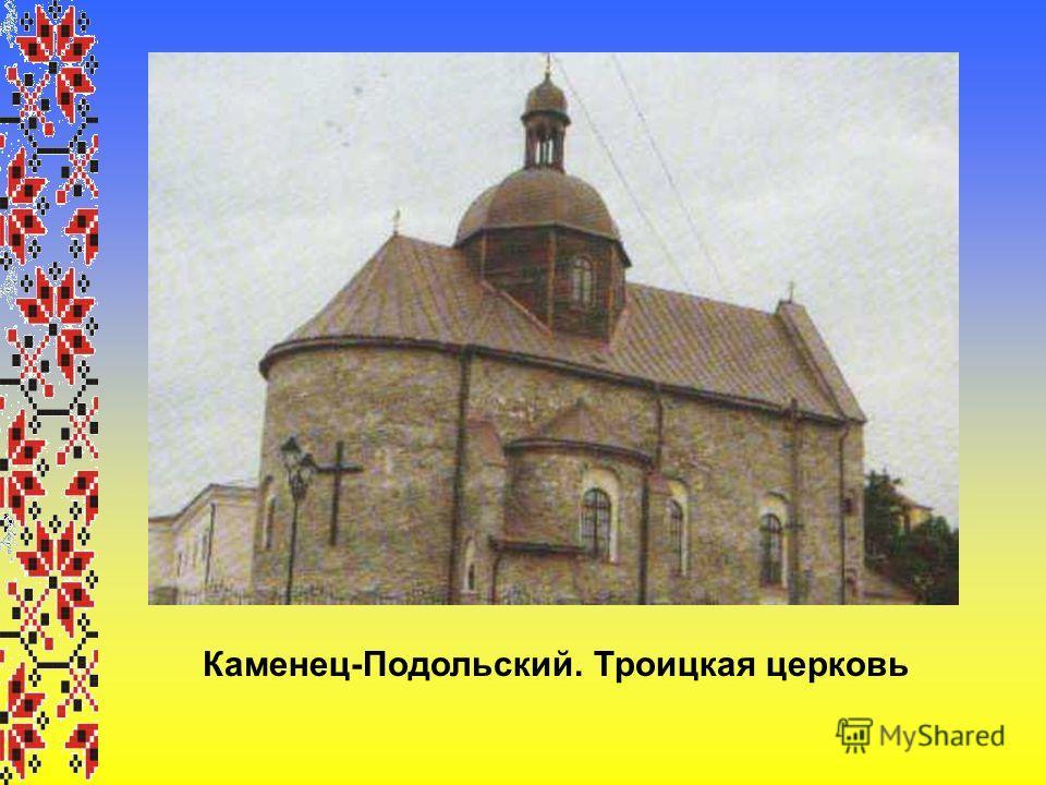 Каменец-Подольский. Троицкая церковь