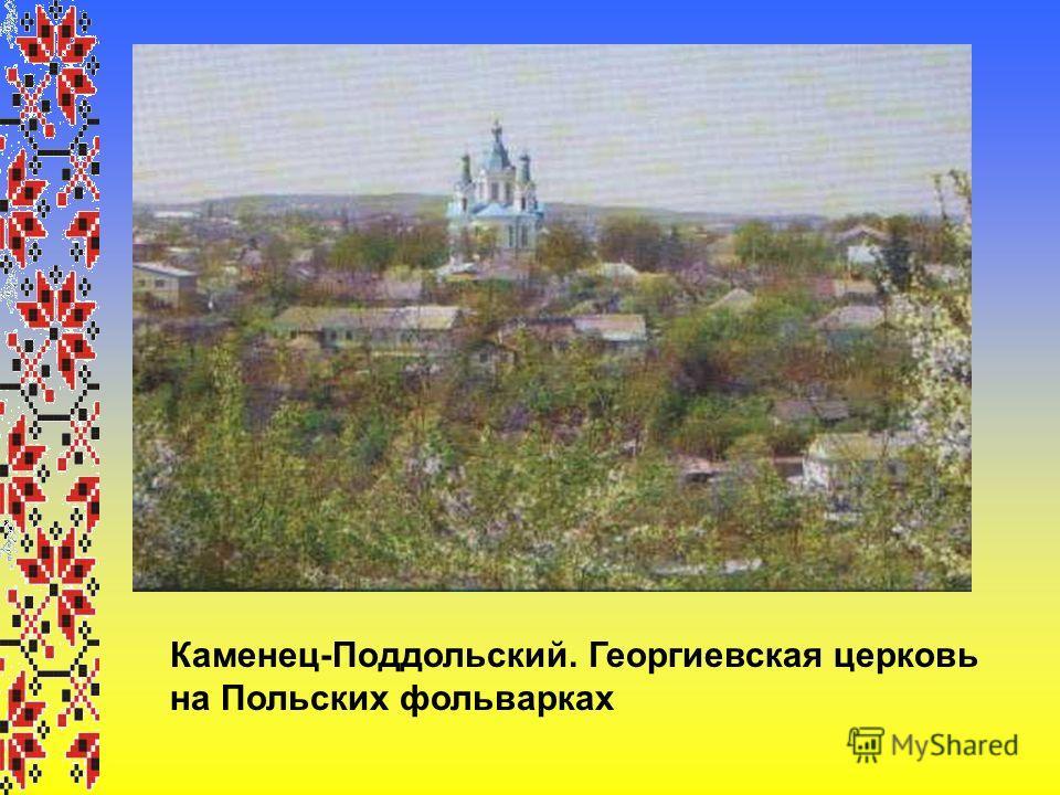 Каменец-Поддольский. Георгиевская церковь на Польских фольварках