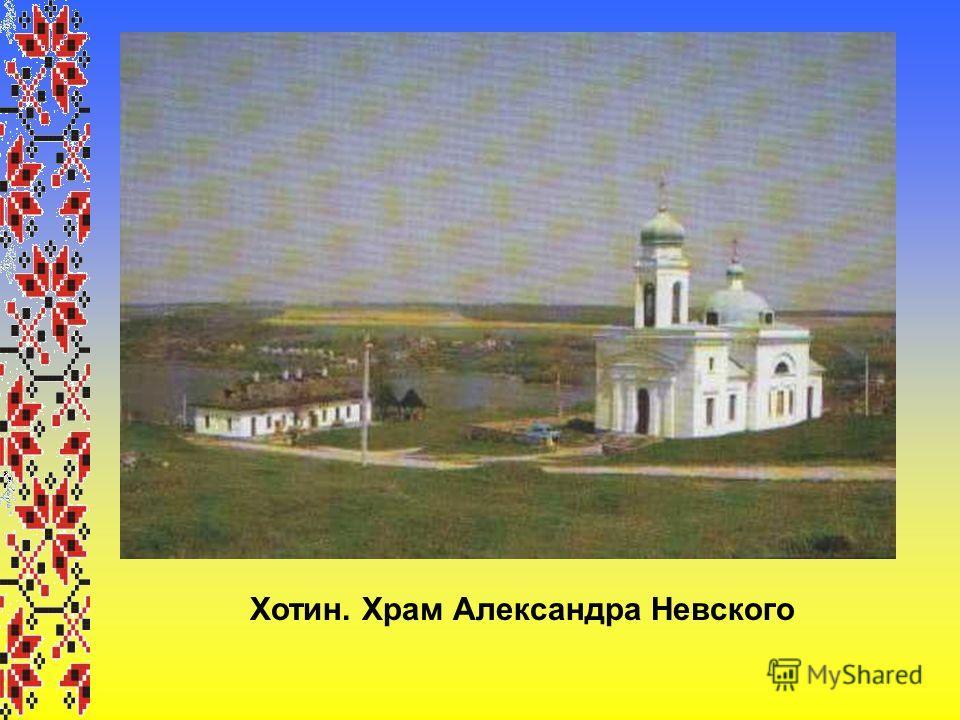 Хотин. Храм Александра Невского